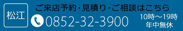 tel:0852-32-3900