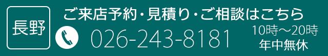 tel:026-243-8181